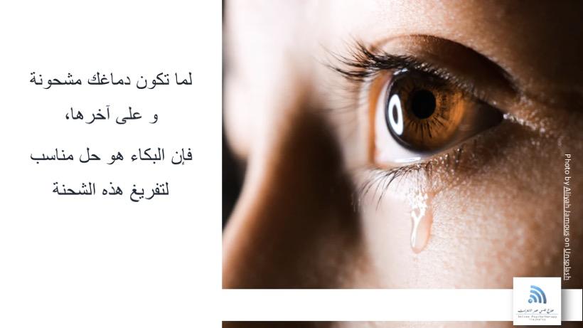 الاستسلام للبكاء
