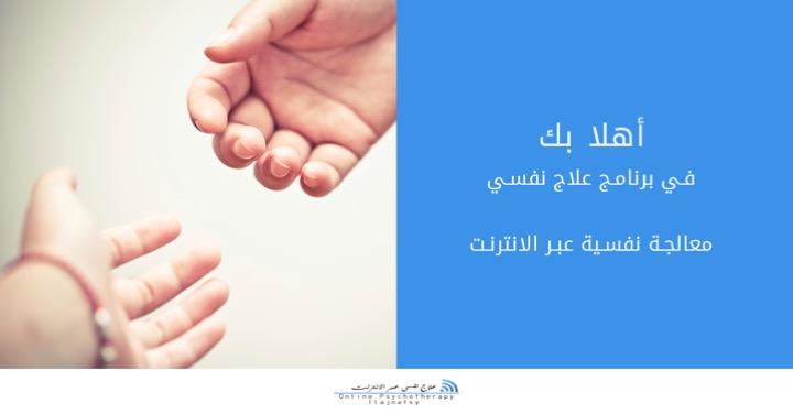 معالجة نفسية باللغة العربية عبر الانترنت