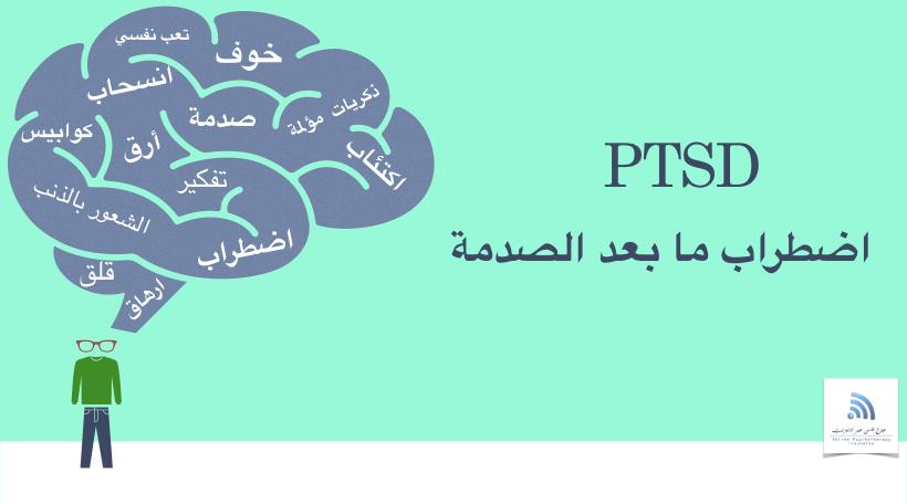 PTSD اضطرابات ما بعد الصدمة