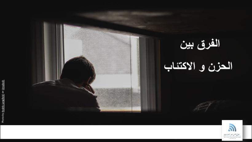 الحزن و الاكتئاب