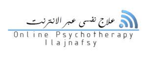 خطوات التسجيل في برنامج علاج نفسي